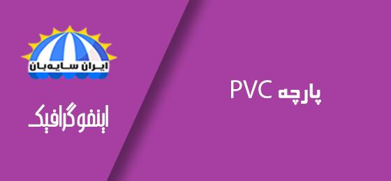 پارچه PVC