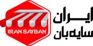 ایران سایه بان، عرضه کننده انواع سایبان مغازه | سایبان برقی و بازویی