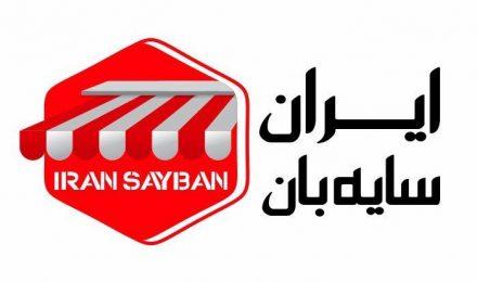 لوگو ایران سایبان