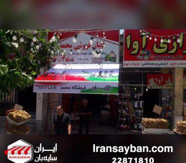 نمونه کار ایران سایبان