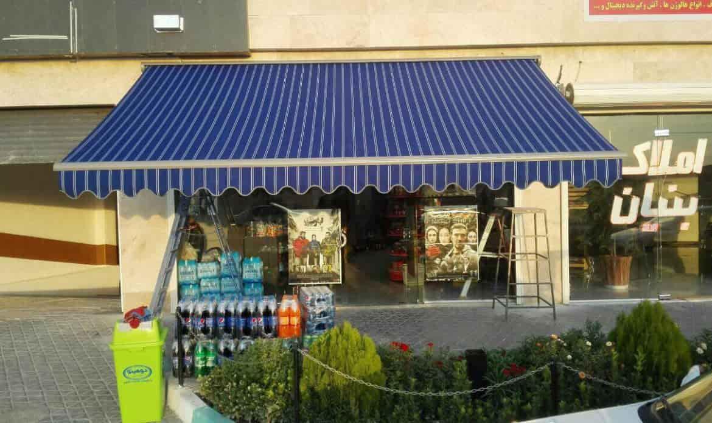 نمونه سایبان مغازه نصب شده